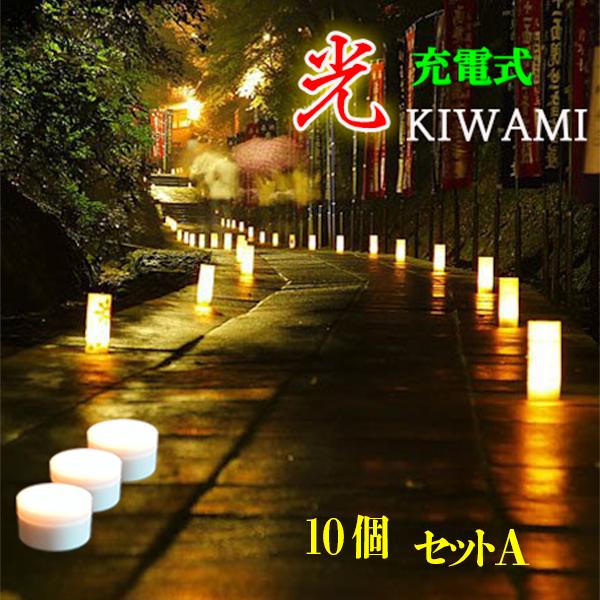 """""""光kiwami充電式""""10個セットA"""