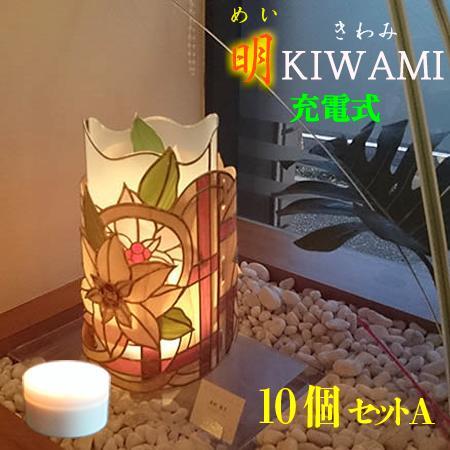 """""""明kiwami充電式""""10個セットa"""" コードレスライト格 【充電式/かぐや】LED ガーデンライト キャンドルライト light インテリア おしゃれ コードレス ライト"""