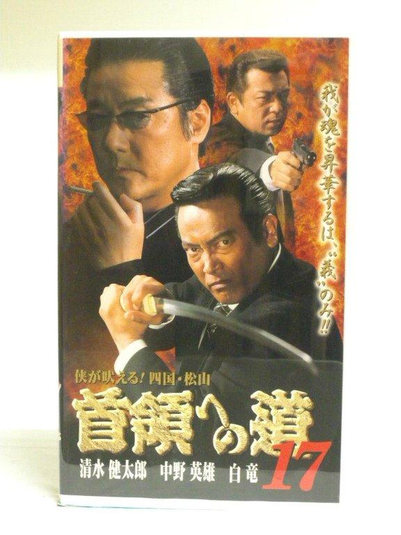 #1 31346 中古 首領への道 VHSビデオ 驚きの価格が実現 17 2020A W新作送料無料