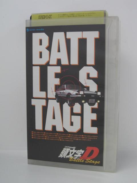 H5 05346 超激安 中古 VHSビデオ 頭文字 イニシャル 山口史嗣 土屋圭市 D しげの秀一 期間限定 BattleStage