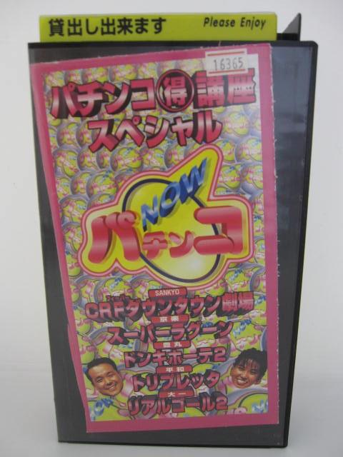 H5 高価値 05496 中古 VHSビデオ メーカー公式 守屋彰二 かんなみずき パチンコ〇得講座スペシャル