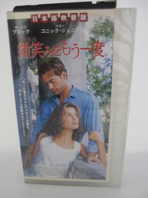 H5 06240 中古 VHSビデオ 日本語吹替版 微笑みをもう一度 正規逆輸入品 フォレスト ブロック 代引き不可 コニック ハリー ウィティカー ジュニア サンドラ