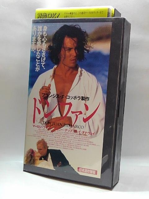 H5 06519 中古 VHSビデオ ドンファン 店内全品対象 日本語吹替版 監督 脚本:ジェレミー 送料無料でお届けします レヴィン ダナウェイ 製作:フランシス マーロン フェイ コッポラ ブランド F ジョニー デップ