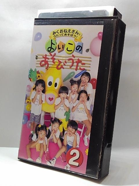 H5 06582 新品■送料無料■ 中古 VHSビデオ 信用 出演:羽生未来 よいこの あそびうた 2