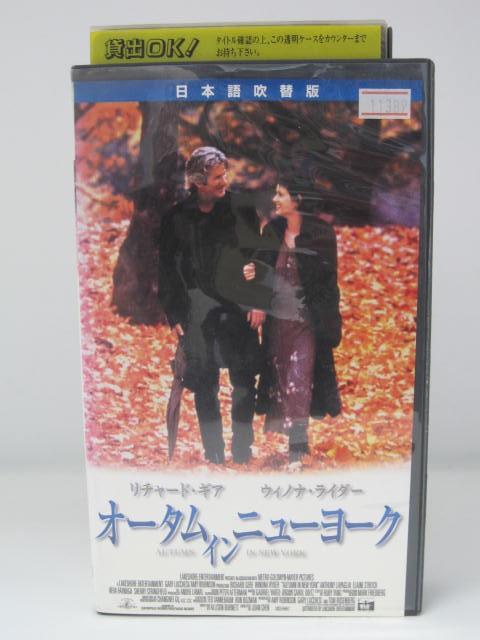 H5 06900 中古 VHSビデオ 日本語吹替版 在庫あり オータムインニューヨーク ジョアン ギア 送料無料お手入れ要らず チェン ウィノナ リチャード ライダー