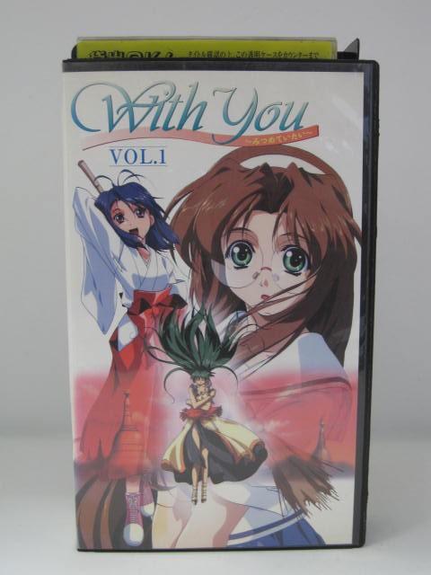 H5 06903 中古 VHSビデオ With 売り込み you ソフト 声:及川ひとみ 原作:カクテル 卓越 ならはしみき VOL.1~みつめていたい~