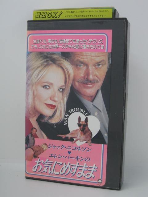 H5 激安特価品 07014 中古 VHSビデオ 字幕版 お気にめすまま ボブ ニコルソン ラフェルソン ジャック 新作販売 バーキン エレン
