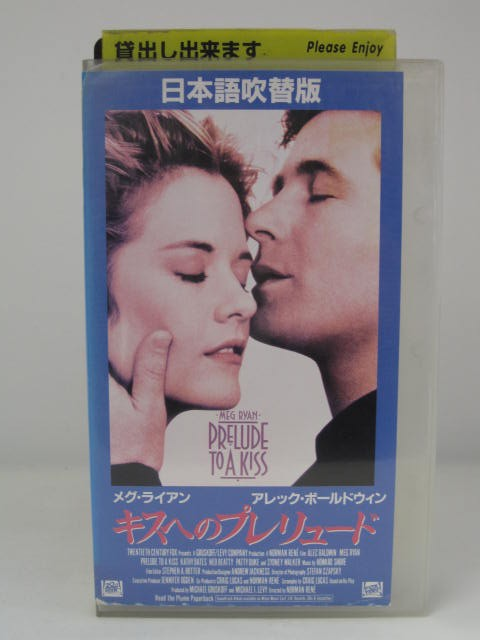 H5 07225 中古 VHSビデオ 至上 キスへのプレリュード 日本語吹替版 監督:ノーマン アレック キャンペーンもお見逃しなく 出演:メグ ボールドウィン ライアン 他 ルネ