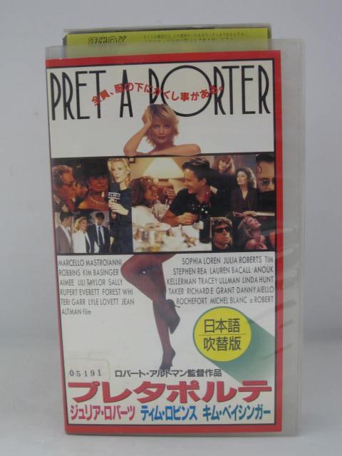 H5 07440 中古 VHSビデオ 日本語吹替版 プレタポルテ 至高 ジュリア 日本正規品 ティム ロバーツ ロビンス ロバート アルトマン