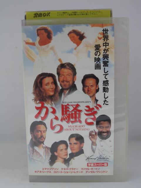 H5 07442 中古 VHSビデオ 字幕版 から騒ぎ ケネス ブラナー ウィリアム トンプソン お買得 エマ シェイクスピア 市販