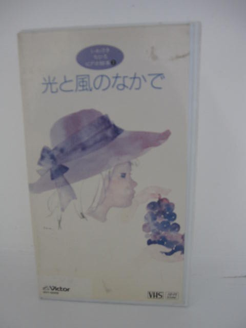H5 08357 爆買い送料無料 中古 VHSビデオ いわさきちひろ 斎藤由貴 松本猛 正規品 光と風のなかで 斎藤毅
