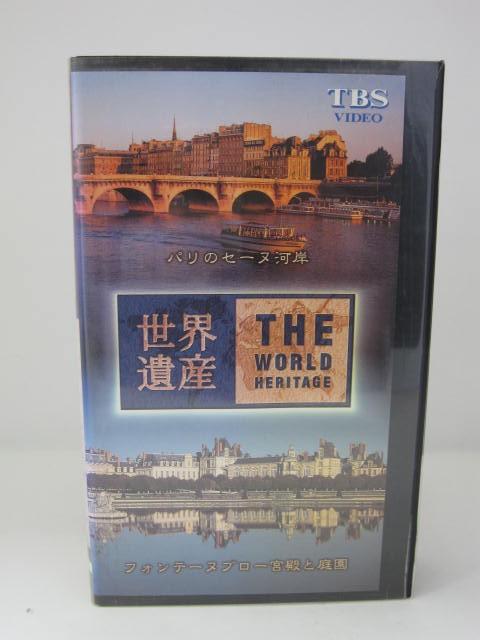 H5 08082 中古 VHSビデオ フォンテーヌブロー宮殿と庭園 パリのセーヌ河岸 SALE Seasonal Wrap入荷 世界遺産4