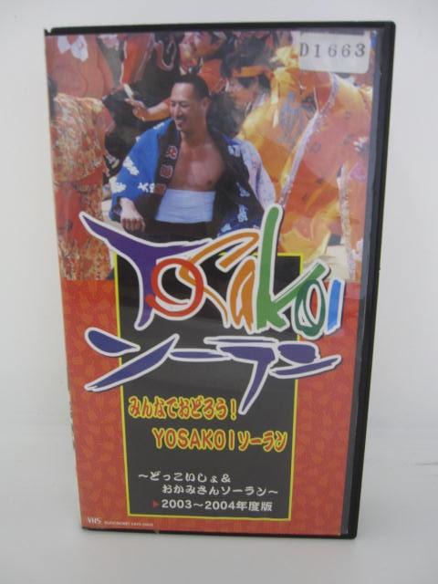 H5 08327 中古 VHSビデオ YOSAKOIソーラン 製作:テレビ北海道 SALE みんなでおどろう ブランド激安セール会場