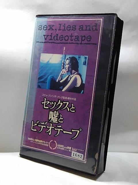 H5 ギフト ☆新作入荷☆新品 プレゼント ご褒美 08622 中古 VHSビデオ セックスと嘘とビデオテープ ソダーバーグ アンディ スティーブン マクドゥエル 字幕版