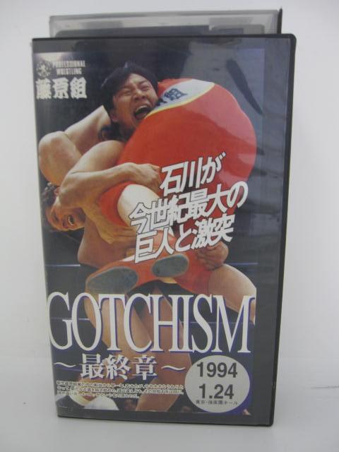 H5 08670【中古・VHSビデオ】「GOTCHISM ~最終章~ 石川VSジェイコブス 藤原VSバット」