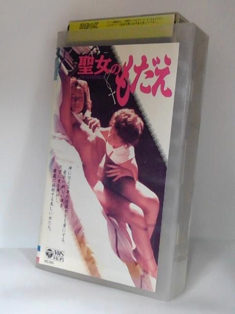 H5 メーカー再生品 09304 中古 VHSビデオ 字幕版 聖女のもだえ 監督:アレックス 上品 シナトア ペトリ CAST:パオラ ロマノ マルチェラ