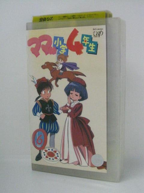 H5 09516 中古 VHSビデオ ママは小学4年生 往復送料無料 6 こおろぎさとみ 矢立肇 吉田理保子 値下げ