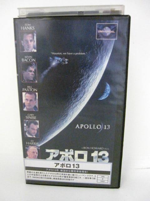 H5 一部予約 09561 中古 VHSビデオ アポロ13 ロン ケビン トム ハンクス 開催中 ベーコン ハワード