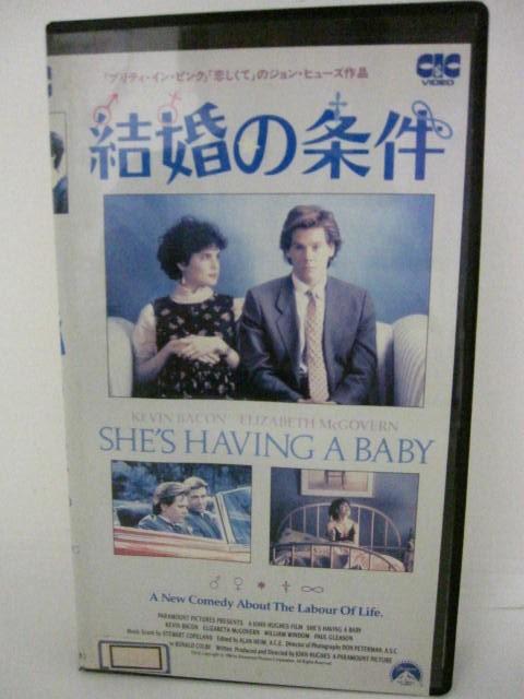H5 09580 中古 VHSビデオ 結婚の条件 ジョン おすすめ 新作アイテム毎日更新 ヒューズ マグガバン ケビン ベーコン エリザベス