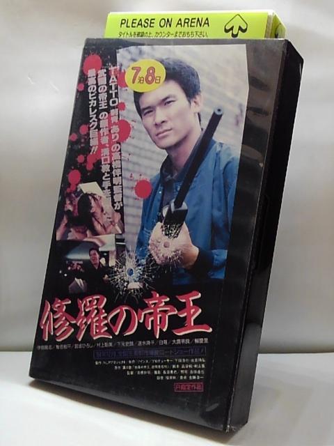 H5 09649【中古・VHSビデオ】「修羅の帝王」監督:高橋伴明 出演:伊原剛志/椎名桔平  他。