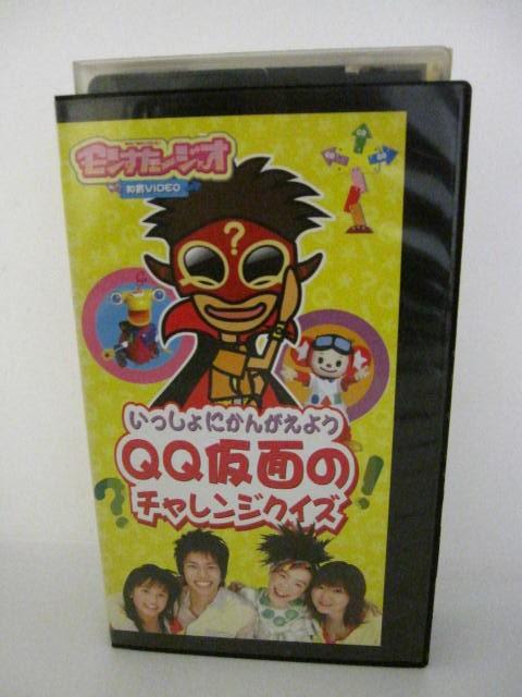 H5 WEB限定 09905 中古 VHSビデオ 無料サンプルOK QQ仮面のチャレンジクイズ モンすたージオ いっしょにかんがえよう
