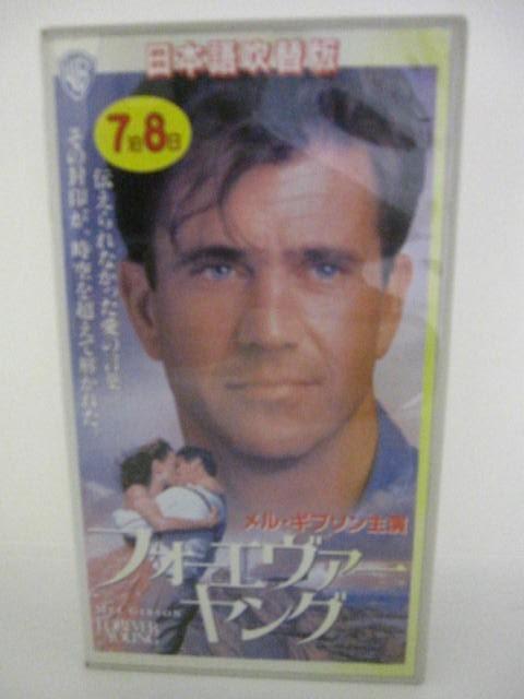 H5 09960 中古 VHSビデオ 日本語吹替版 フォーエバーヤング CASTメル バースデー 信用 記念日 ギフト 贈物 お勧め 通販 リー ジェイミー ウッド ギブソン カーティス イライジャ