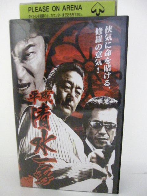 H5 09985【中古・VHSビデオ】「平成清水一家」監督:辻裕之 CAST:白竜/寺島進 他。