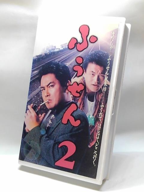 H5 10053【中古・VHSビデオ】「ふうせん2」脚本・監督:井上眞介 CAST:宅麻伸/金山一彦 他。