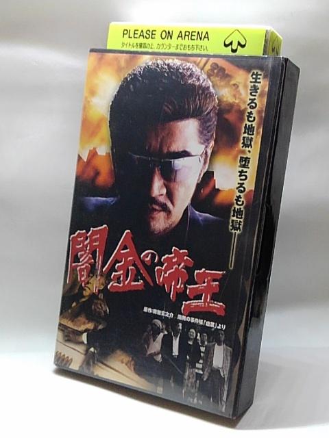 H5 10061【中古・VHSビデオ】「闇金の帝王」小沢仁/鬼丸/山本ほうゆう