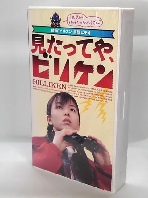 H5 10197【中古・VHSビデオ】「見たってやビリケン」映画ビリケン解説ビデオ