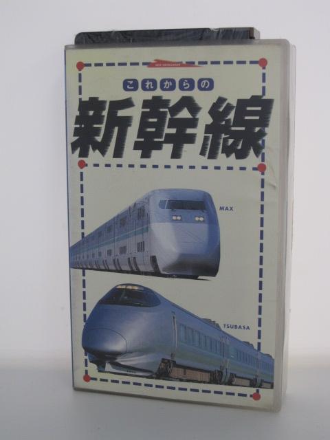 H5 10809 中古 購入 VHSビデオ 公式サイト 監修:交通博物館 これからの新幹線