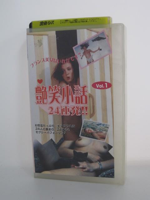 H5 11298 中古 VHSビデオ フランス美女はいかがです? 美品 Vol.1 人気 おすすめ 艶笑小話24連発