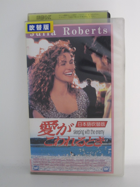 人気の定番 H5 11508 中古 公式ショップ VHSビデオ 愛がこわれるとき 日本語吹替版 監督:ジョセフ ルーベン 原作:ナンシー ジュリア ロバーツ アンダーソン バーキン ケビン パトリック