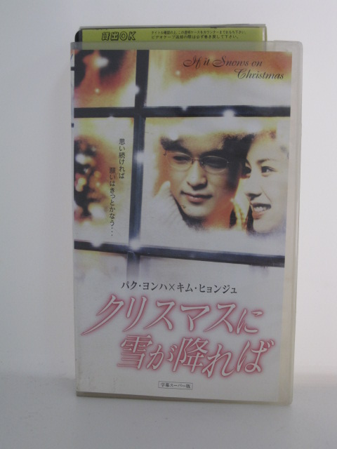 H5 日本限定 11649 中古 VHSビデオ 字幕版 クリスマスに雪が降れば ヨンハ ヒョンジュ 年間定番 チャン パク ドンホン キム