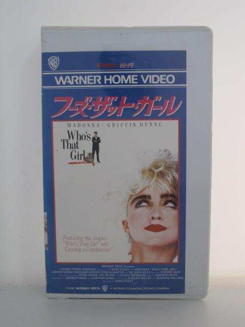 H5 11706 中古 VHSビデオ フーズ ザット アウトレット 祝日 ガール ダン マドンナ 字幕版 フォーリー グリフィン ジェームズ