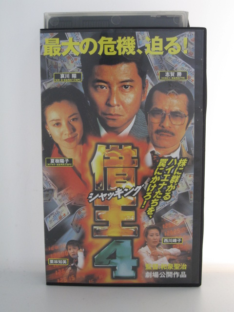 H5 11743【中古・VHSビデオ】「借王4」和泉聖治/哀川翔/志賀勝