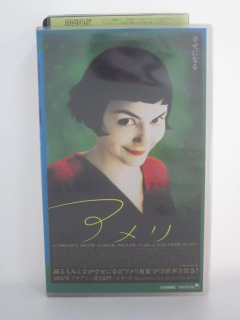H5 迅速な対応で商品をお届け致します 11871 中古 VHSビデオ 本店 アメリ 日本語吹替版 マチュー オドレイ トトゥ カソヴィッツ 林原めぐみ