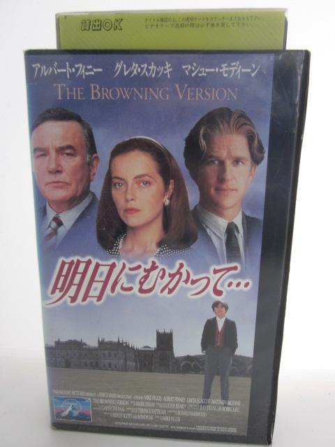 H5 11915 販売期間 限定のお得なタイムセール 中古 VHSビデオ 字幕版 明日にむかって CAST:アルバート スカッキ フィッジス フィニィー 使い勝手の良い グレタ 監督:マイク