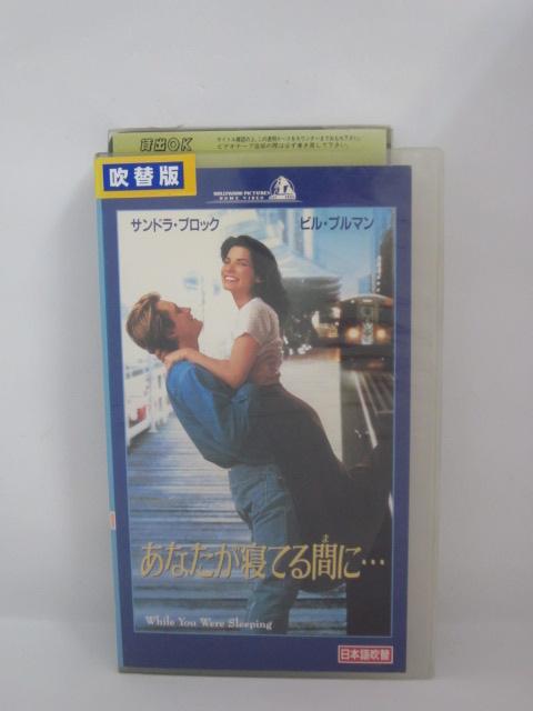 H5 日本全国 送料無料 12373 中古 VHSビデオ 日本語吹替版 あなたが寝てる間に… ビル プルマン ブロック ジョン セール開催中最短即日発送 タートルトーブ サンドラ