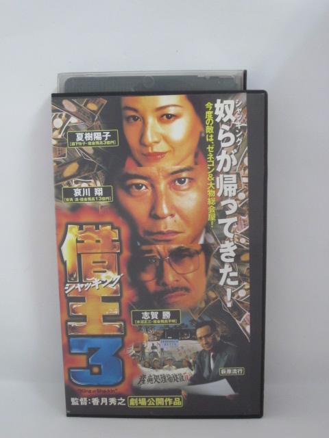 H5 123281【中古・VHSビデオ】「借王3」哀川翔/夏樹陽子/志賀勝