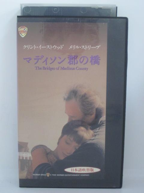 H5 オンライン限定商品 12498 中古 VHSビデオ マディソン郡の橋 メリル ストリープ イーストウッド 日本未発売 クリント 日本語吹替版