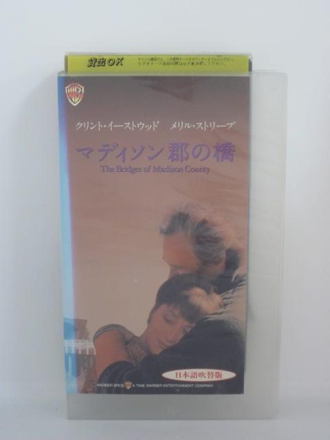 H5 12764 中古 VHSビデオ 日本語吹替版 最新号掲載アイテム 限定タイムセール クリント イーストウッド マディソン郡の橋