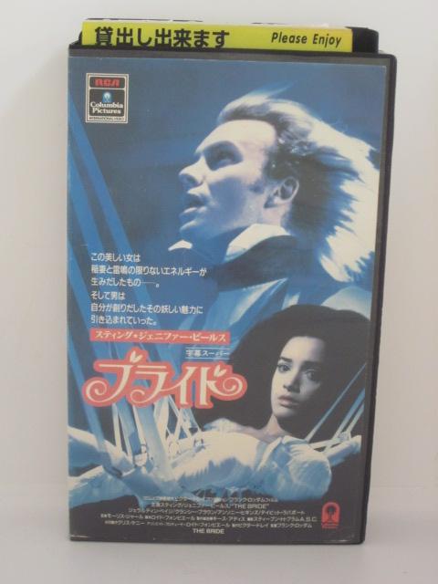 H5 13502 正規店 中古 VHSビデオ ブライド 字幕版 ブラウン CAST:スティング クランシー [並行輸入品] ビールス ジェニファー