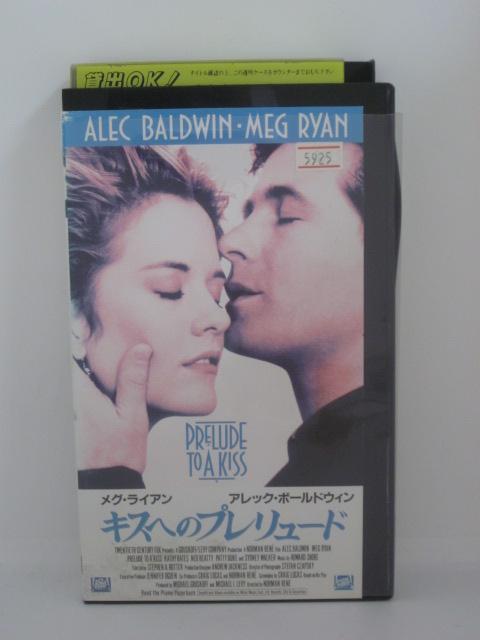 H5 14039 中古 VHSビデオ キスへのプレリュード アレック 字幕版 交換無料 ボールドウィン ルネ ノーマン ご予約品