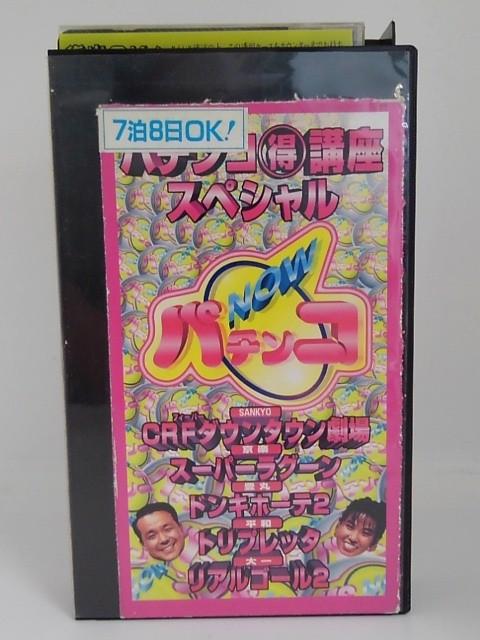 H5 14280 直送商品 中古 VHSビデオ 守屋彰二 パチンコ得講座スペシャル ディスカウント ダイコク電機 かんなみずき