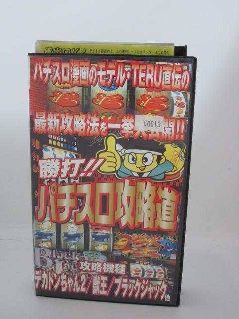 H5 14644 中古 VHSビデオ 勝打 攻略機種 デカドンちゃん ブラックジャック他 美品 店内全品対象 獣王 パチスロ攻略道