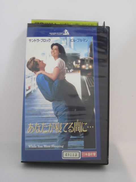 特売 H5 14706 中古 ラッピング無料 VHSビデオ あなたが寝てる間に… 日本語吹替版 ビル プルマン ギャラガー ピーター ブロック サンドラ