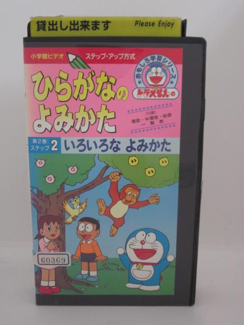 H5 14783 中古 VHSビデオ 贈物 ドラえもんのひらがなのよみかた 制作:小学館プロダクション ステップ2 いろいろなよみかた 定番から日本未入荷