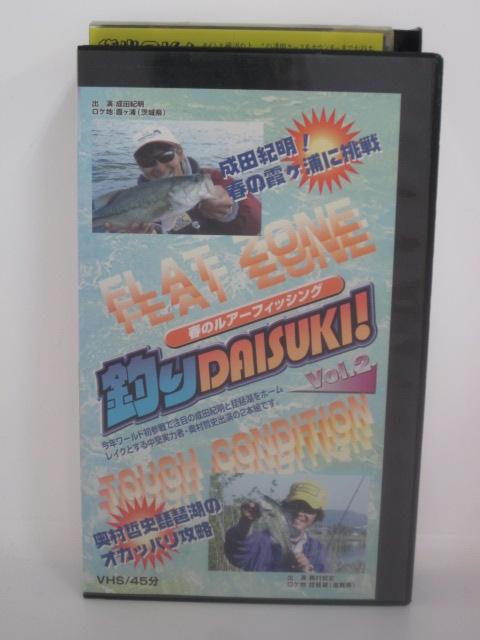H5 1着でも送料無料 15061 中古 VHSビデオ 春のルアーフィッシング釣りDAISUKI 成田紀明 高級品 Vol.2 岡村哲史 ブラックバス