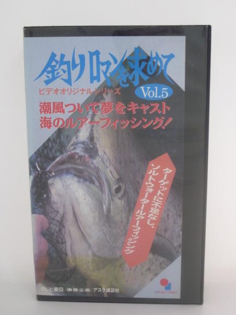 H5 15329 中古 VHSビデオ 上屋敷隆 輸入 釣りロマンを求めてVol.5潮風ついて夢をキャスト海のルアーフィッシング 18%OFF 上嶋一人 中川陽介